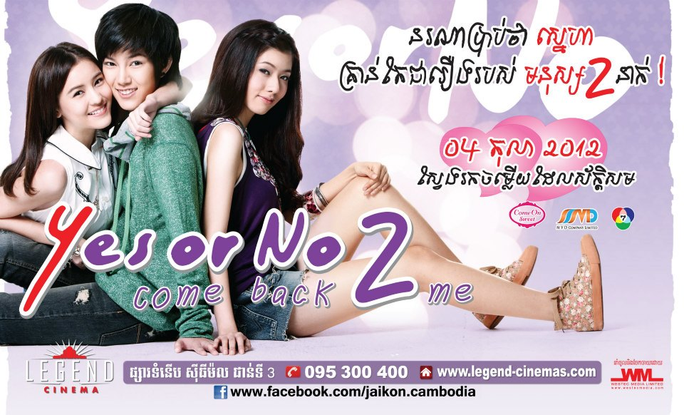"""I was watching """"Yes or No 2"""" last nite with Rath  